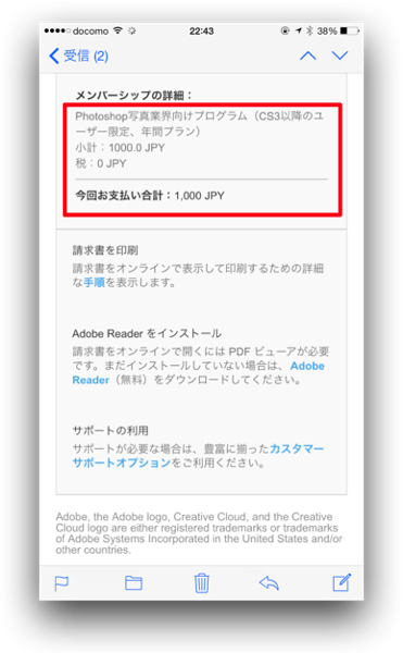 【Mac】Adobeが、値下げをしてくれるなんて・・・