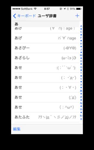 【iPhone,iPad】この方法でユーザ辞書が戻ってきた