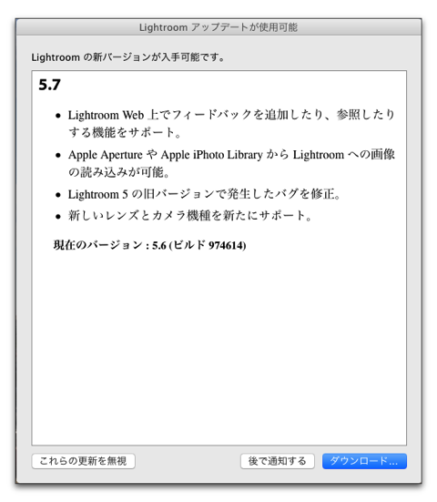 【Mac】Lightroom バージョンアップの5.7でApertureとiPhotoのインポートツール
