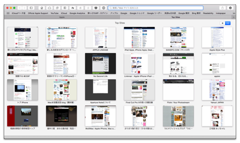 【Mac】OS X Yosemiteの「Safari 」でのTop Siteの設定方法