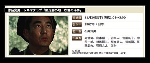 高倉健さん、追悼企画の映画放送TV番組