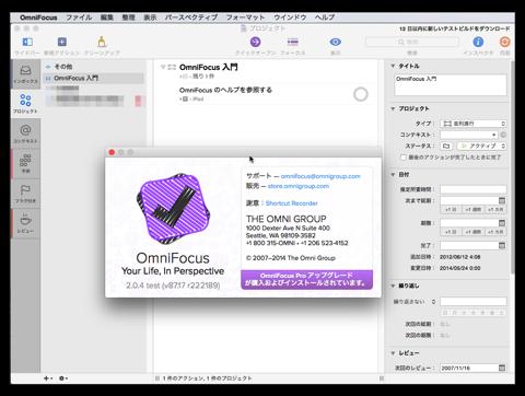 Omnifocus 001a