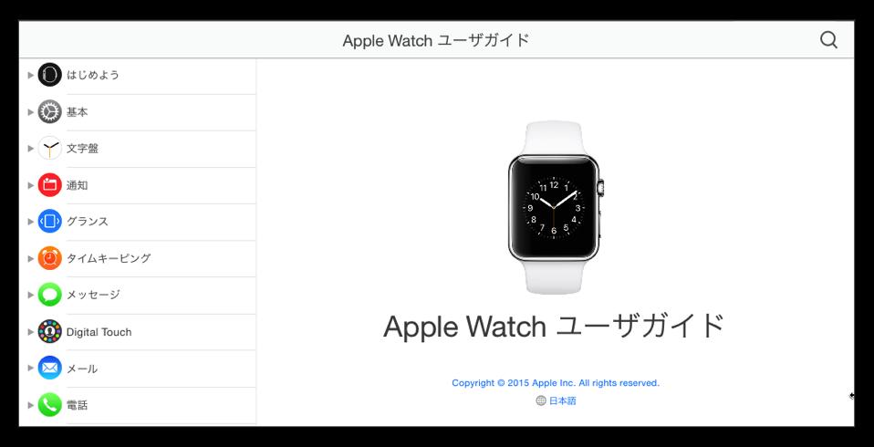 AppleWatch Userguid 001