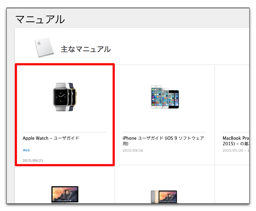 AppleWatch Userguid 005a