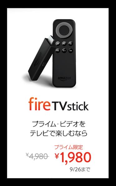 Fire TV Stick 002
