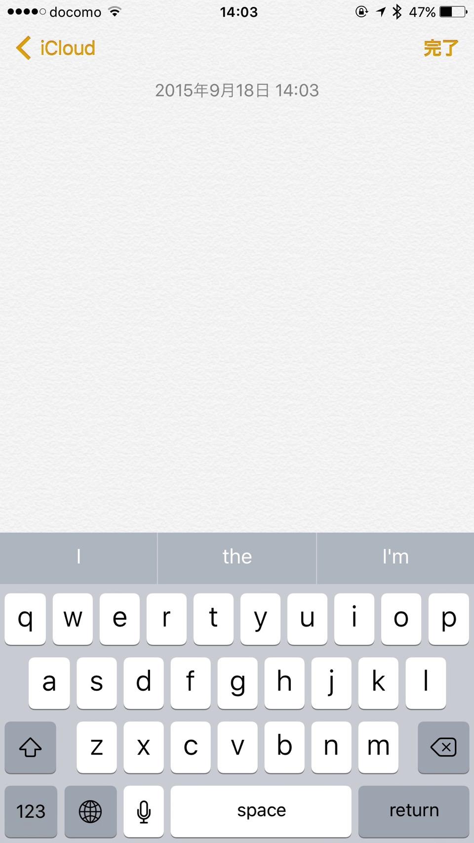 iOS 9の英語モードでのエレガントではない小文字表示を今までのように大文字に変える