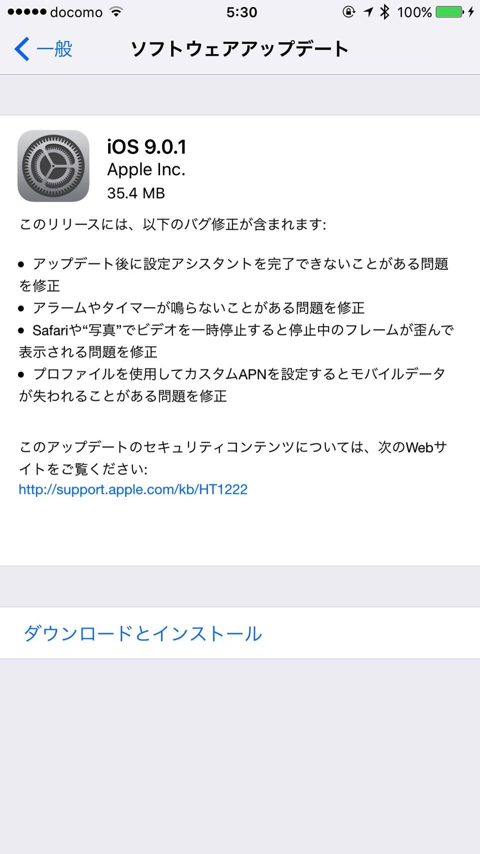Appleが設定アシスタントを完了できなくなる問題などを修正した「iOS 9.0.1」をリリース