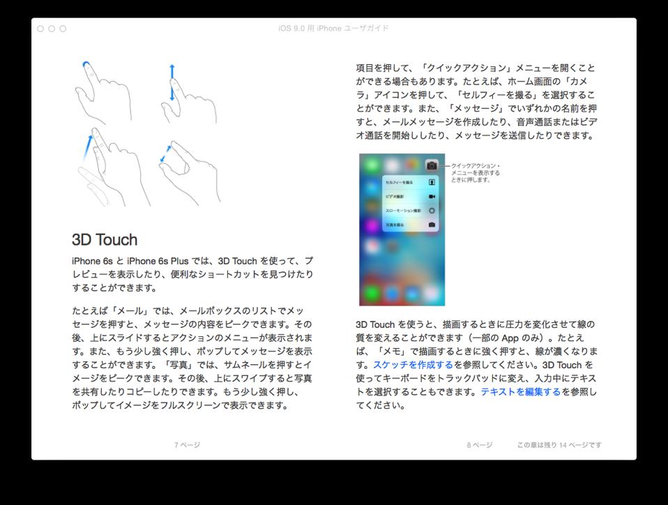 IPhone iOS9 002