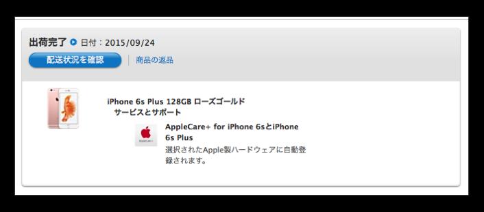 Apple Watch OS2になって私がうれしかった機能