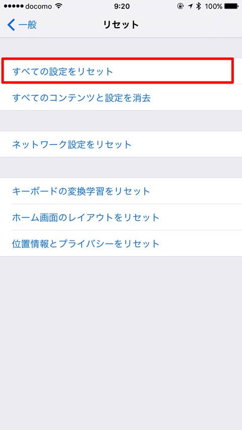 iPhone 6s/6s Plusの Touch Screenが応答しなくなった場合