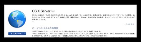 OS X Server 004