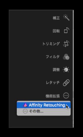 OS X El Capitanにアップデートして「写真.app」を外部アプリで編集