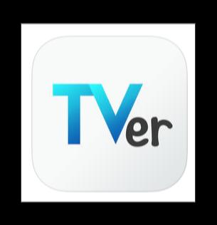 民放5社の見逃した番組が無料で見れる「TVer」をテレビで観る