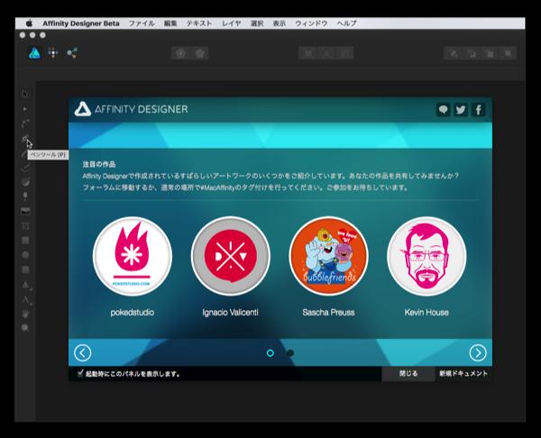 Affinity designer 003