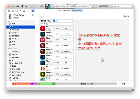 ITunes iPhone 001 001a
