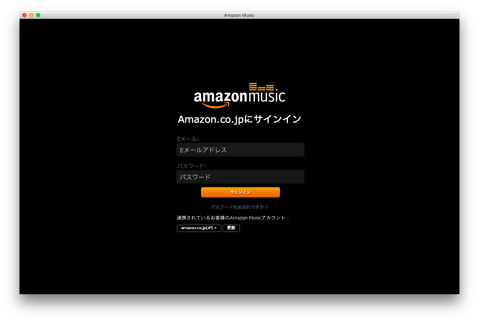 Amazon Music Mac 002