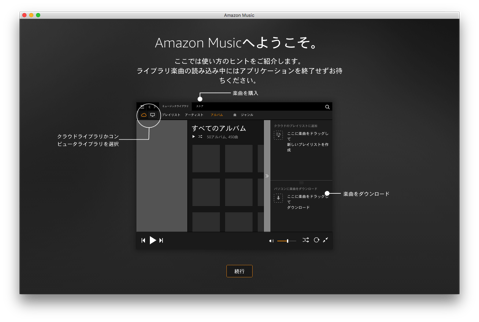 Amazon Music Mac 003