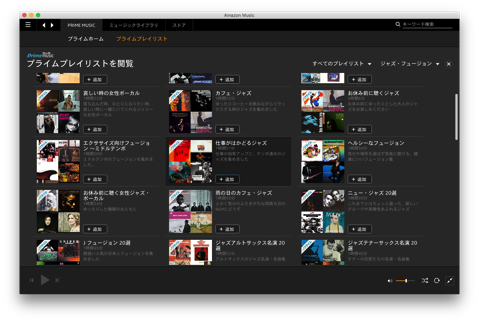 Amazon Music Mac 005