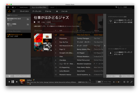 Amazon Music Mac 007