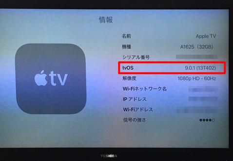 Apple、Apple TV(第4世代)に対応したtvOS 9.0.1をリリース、アップデート方法