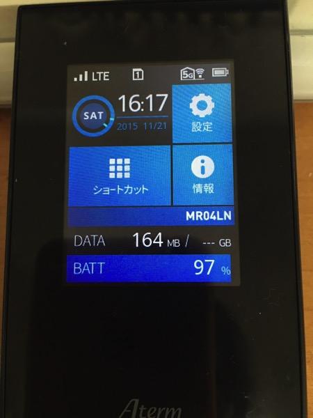 モバイルルーター「Aterm MR04LN」を「DMM mobil SIM」でセットアップしてみました