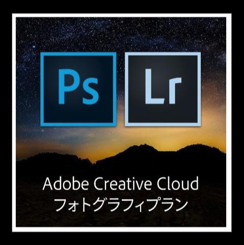 【Mac】Amazonで「Adobe Creative Cloud フォトグラフィプラン」を購入(12月8日23:00迄)すると月額686円になる