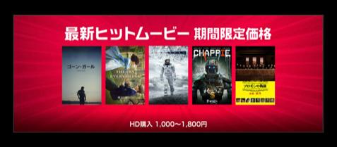 【Sale情報】iTunes Storeで最新ヒットムービーが期間限定価格(1,000円-1,800円)