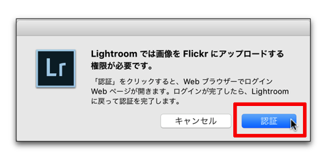 Flickr Lightroom003a