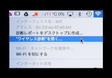 AirMac Utility 002