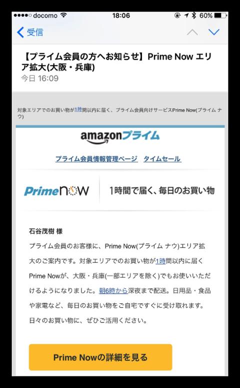 Amazon now 001 minishadow
