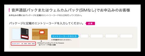 【iPhone】ドコモからへ格安SIMのMVNOへMNP、その手順