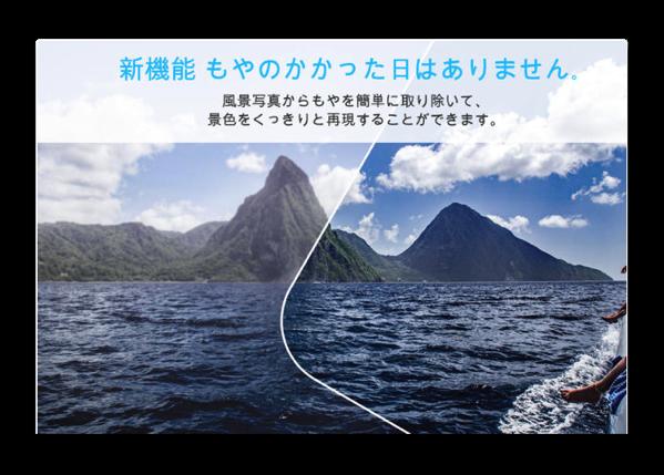 【Mac】Adobe、Mac App Storeで「Adobe Photoshop Elements 14」をリリース