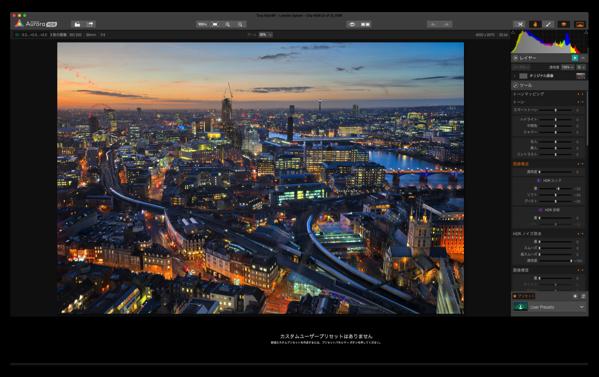 【Mac】強力なHDRフォトエディタ「Aurora HDR」のセールは今日まで