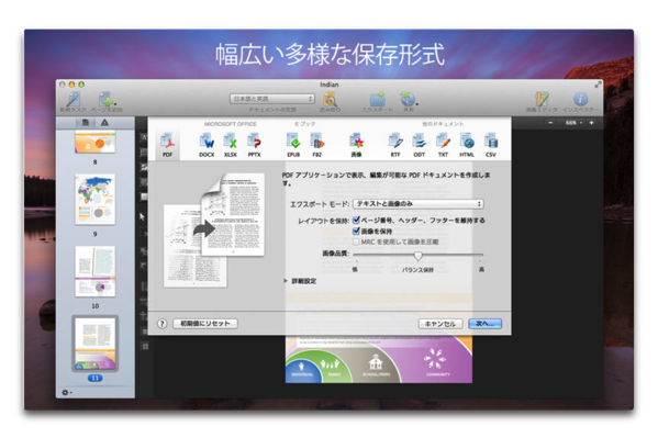 【Sale情報】Mac、日本語をサポートするOCRソフト「FineReader OCR Pro」が25%オフ