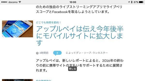 iPhone,iPadで英語のサイトを翻訳してPDFファイルに変換する