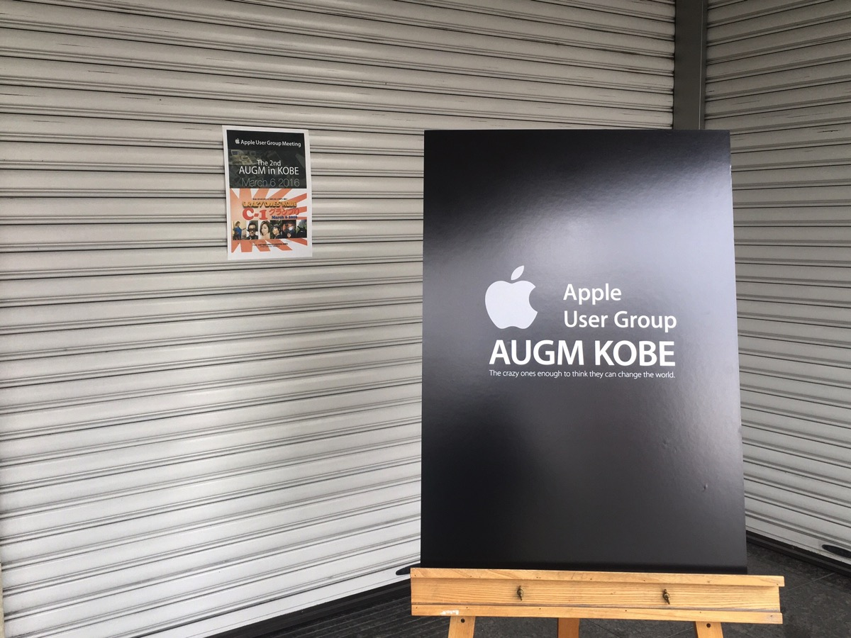 AUGM神戸2016&CrazyOnes@Kobe 2016に参加中
