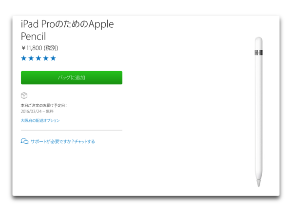 IPad Pro 002