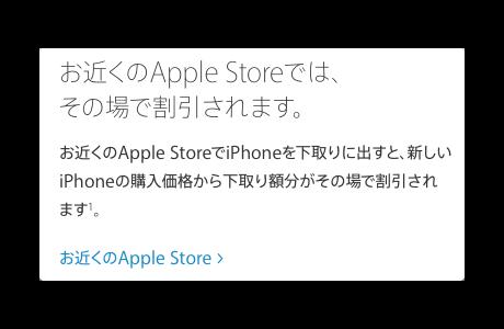 IPhone SE 003