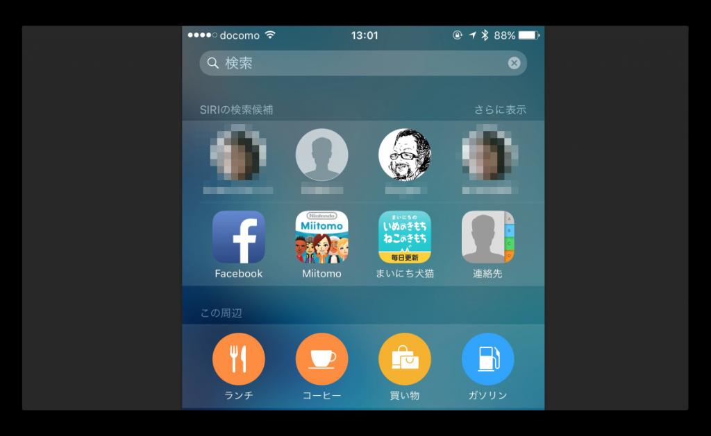 【iOS 9】やっと、ホーム画面からの「この周辺」機能が使えるようになった!