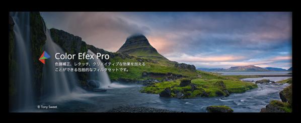 【Mac】写真編集ソフトウェア「Affinity Photo」で無料の「Nik Collection by Google」を利用できるようにする