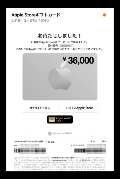 アップル ギフト カード 使い方