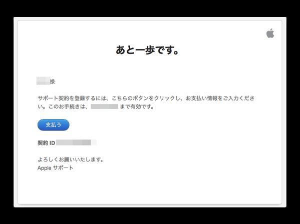 AppleCare 004