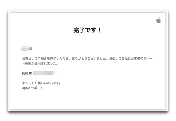 AppleCare 005