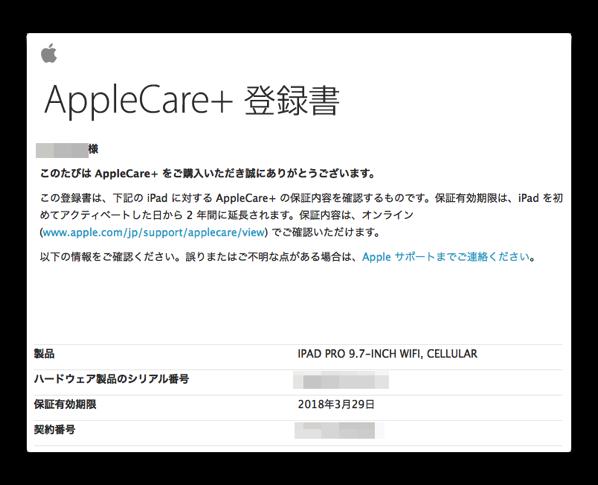 AppleCare 006