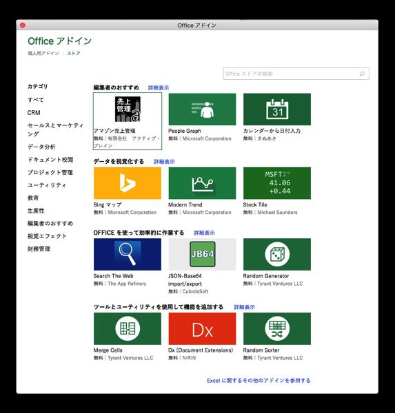 Office2016 003