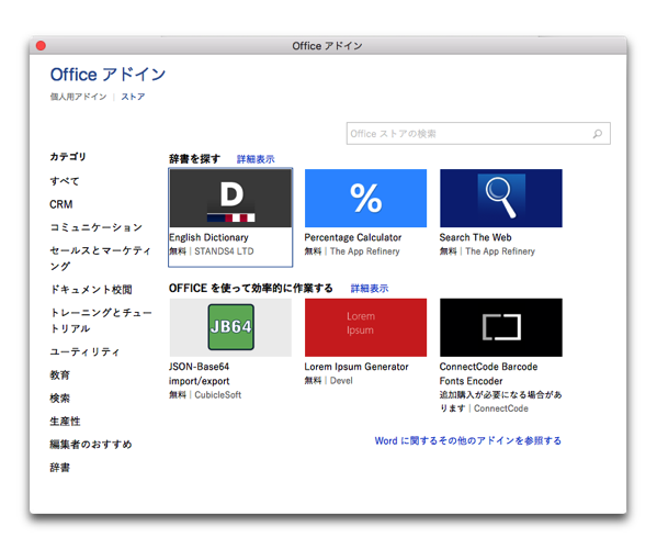 Office2016 004