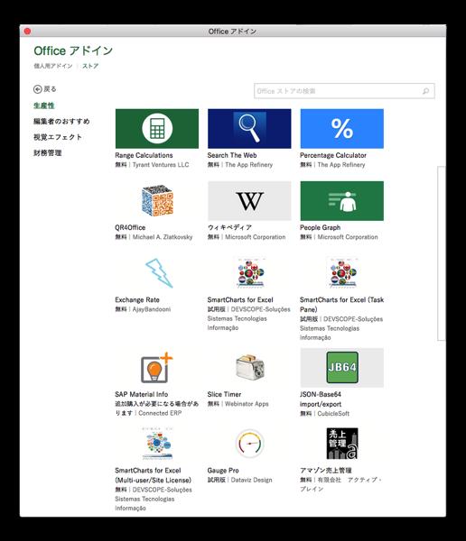 Office2016 006