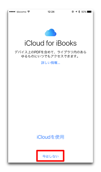 IBooks iCloud 001