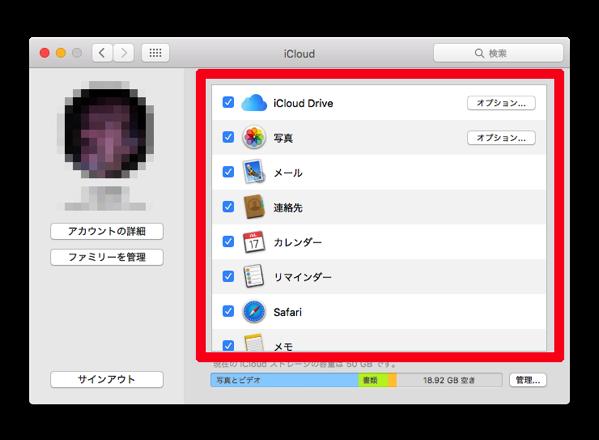 iCloud機能をマスターする(その4:カレンダー、リマインダー)