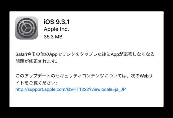 Apple、アプリがWebリンクをタップした後、反応しなくなってしまうのを修正した「iOS 9.3.1」をリリース